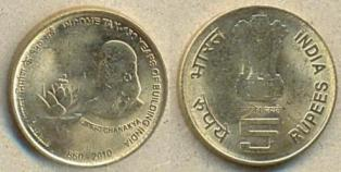 "Индия 5 рупий. 2010 год. ""Income tax-150 years of building India""."